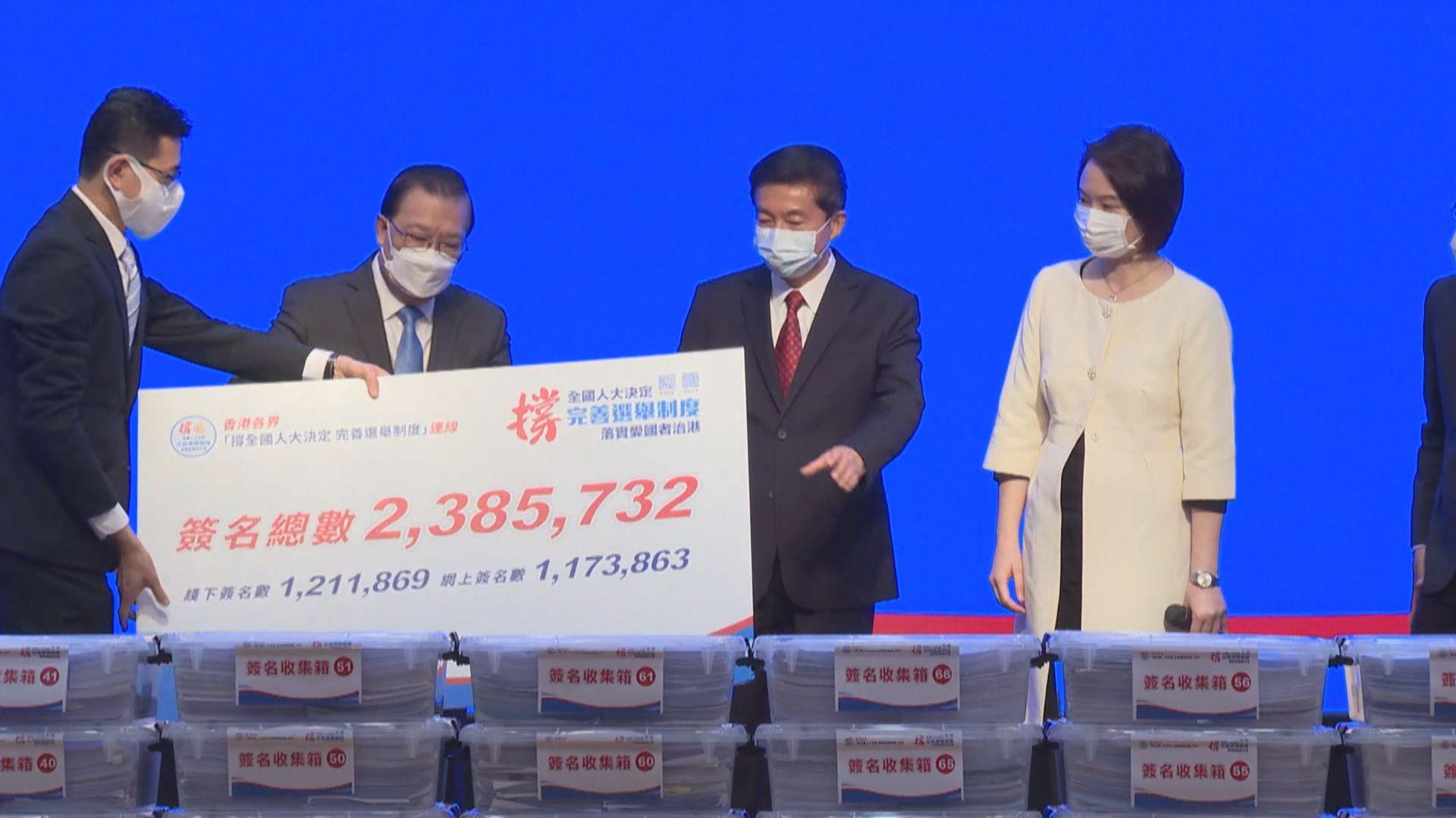 團體交238萬聯署撐人大決定 駱惠寧:廣大市民支持