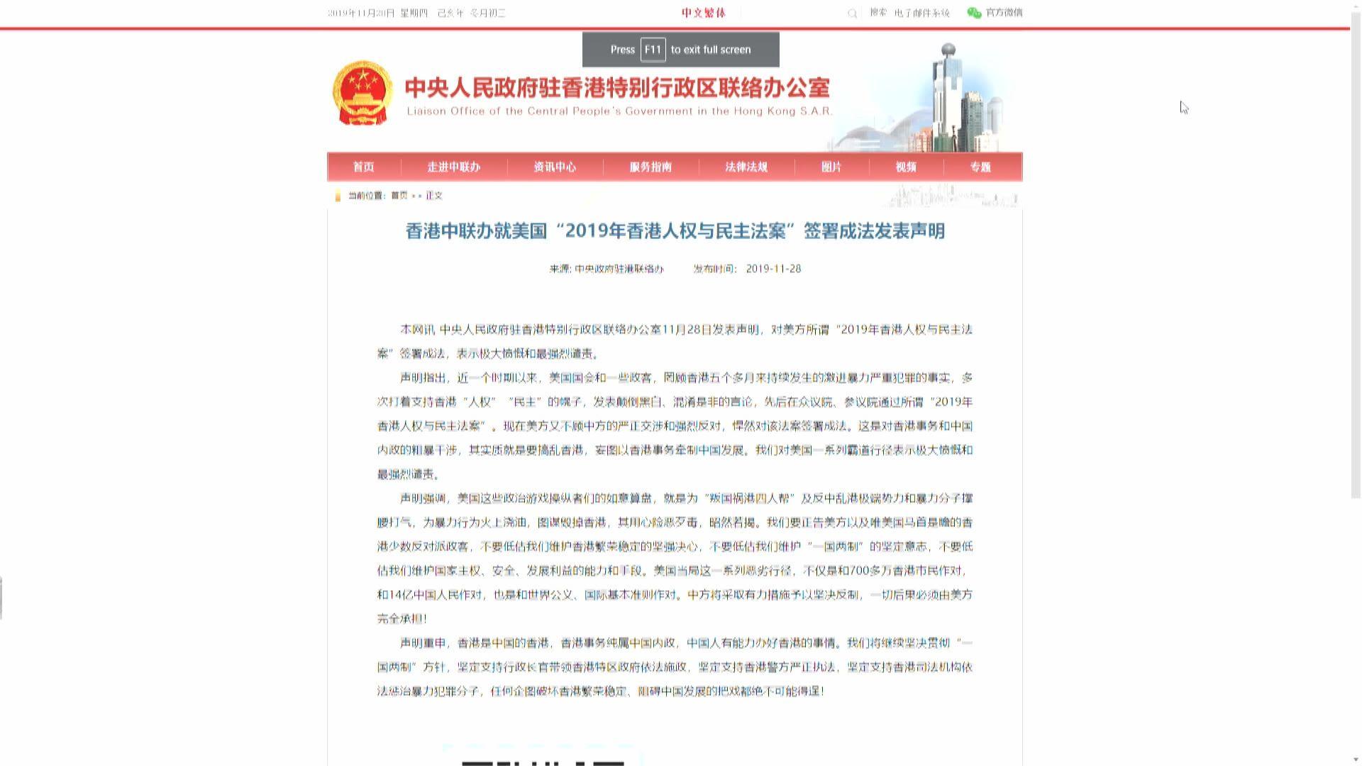 中聯辦:美方用心險惡歹毒 圖謀毀掉香港
