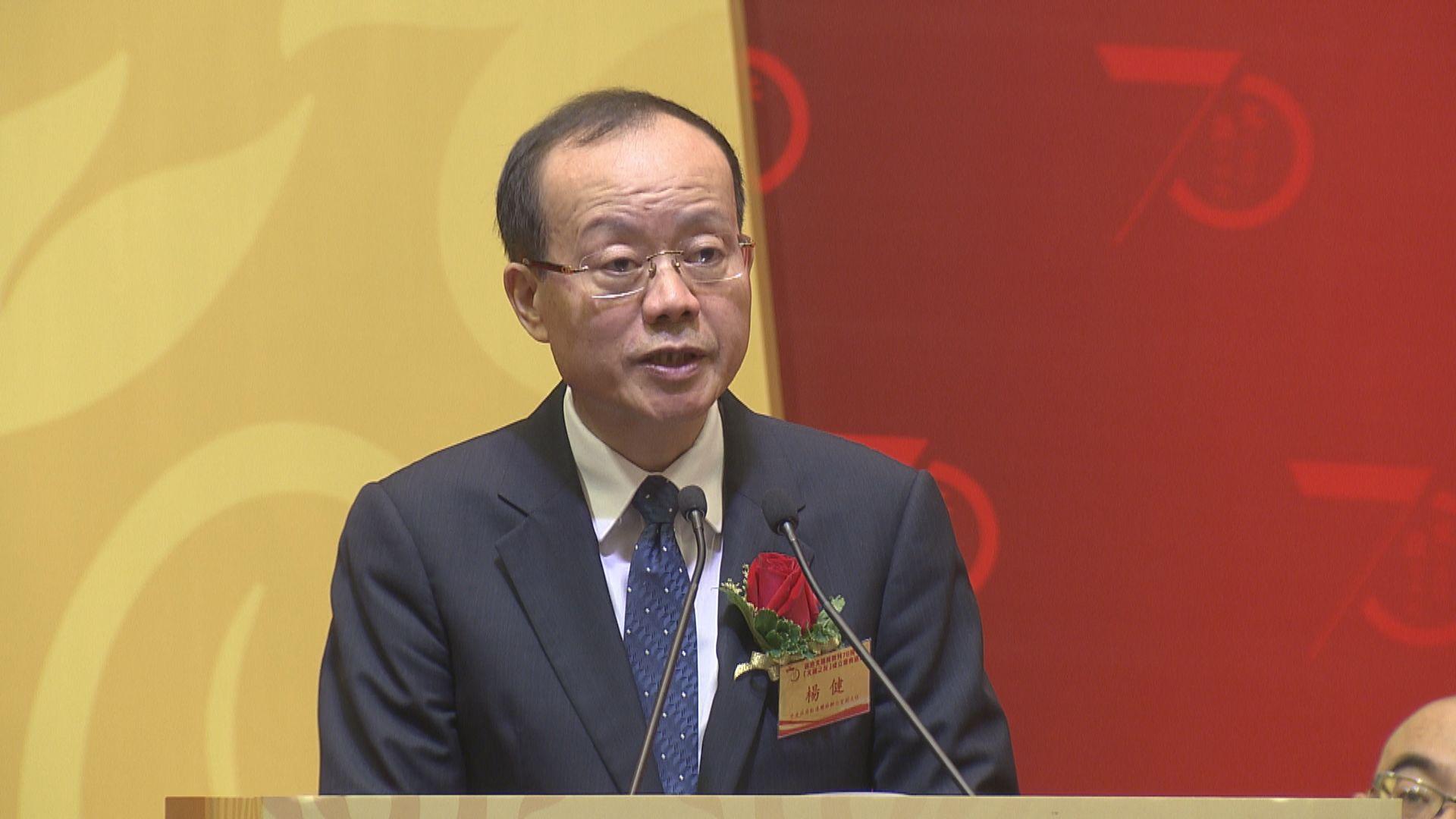 國務院免中聯辦副主任楊健職務