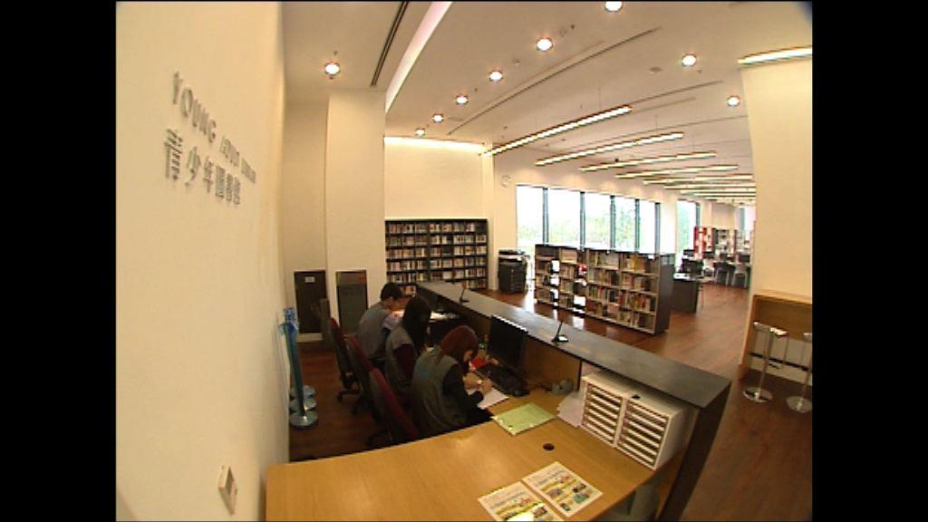 公共圖書館服務十七年來首次加價