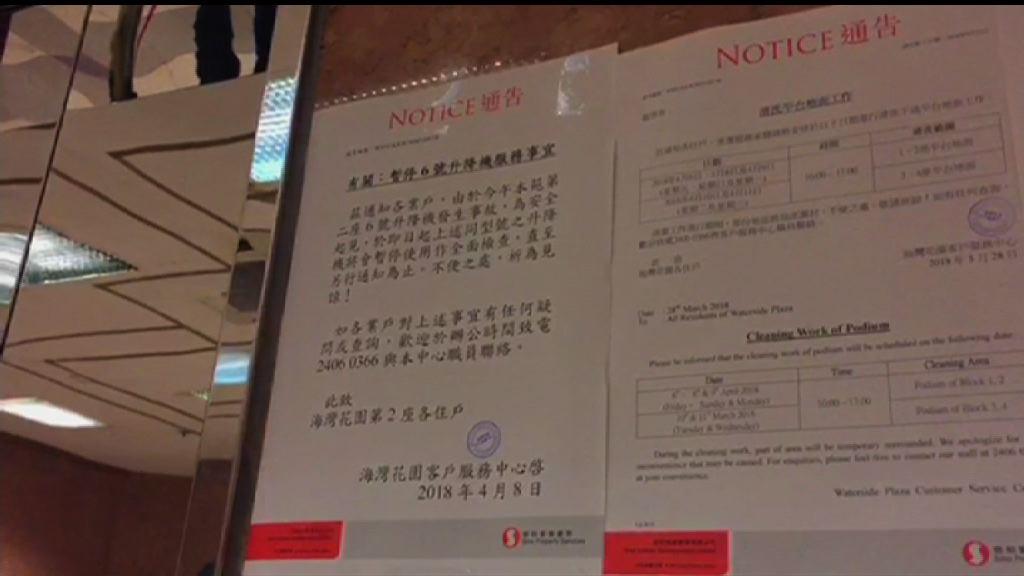 海灣花園升降機事故 機電署促承建商交檢查紀錄