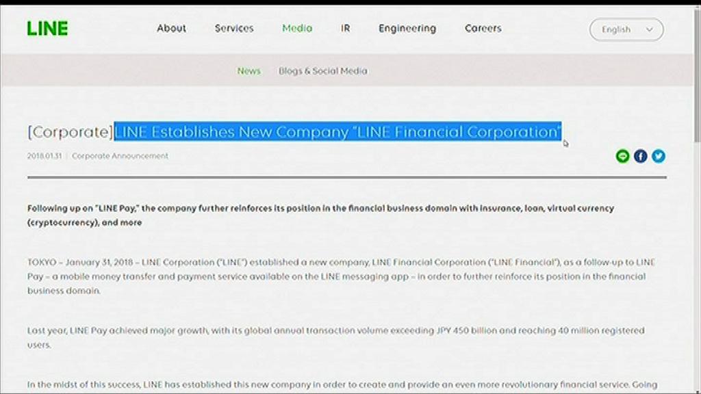 【在港營運?】LINE開金融公司搞加密貨幣