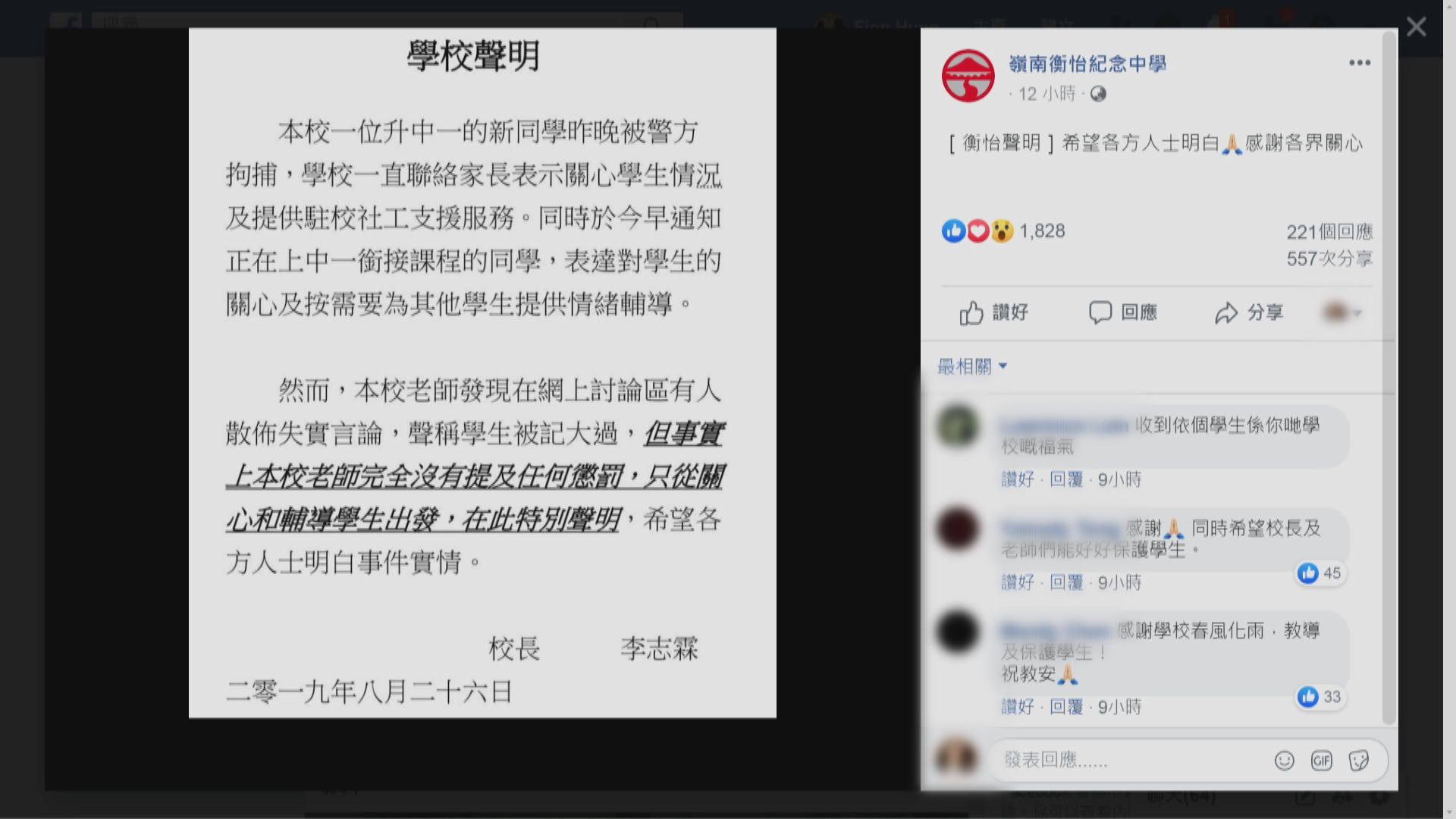 周日被捕12歲少年為嶺南衡怡紀念中學學生