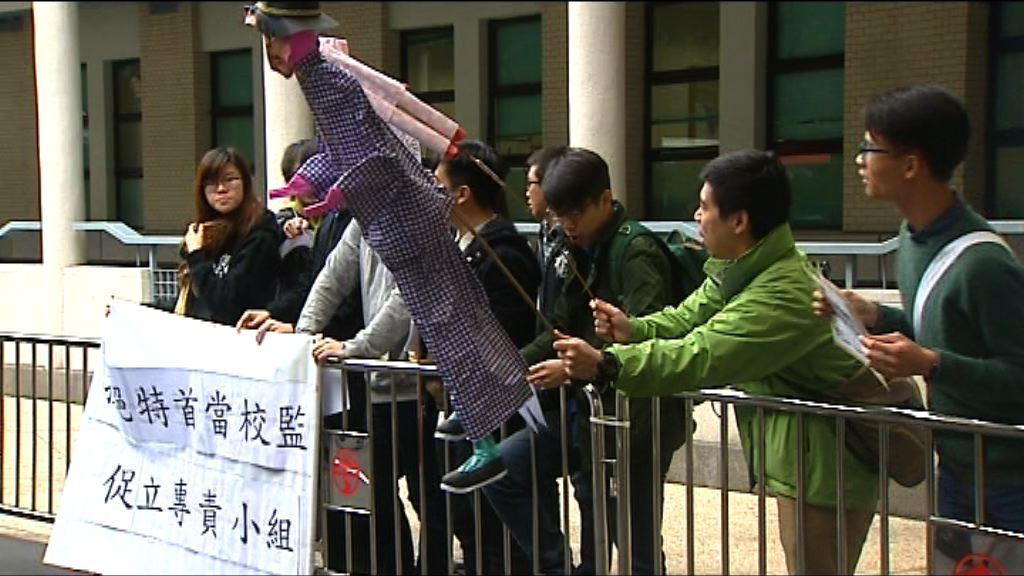 嶺大學生趁校董會開會到場抗議