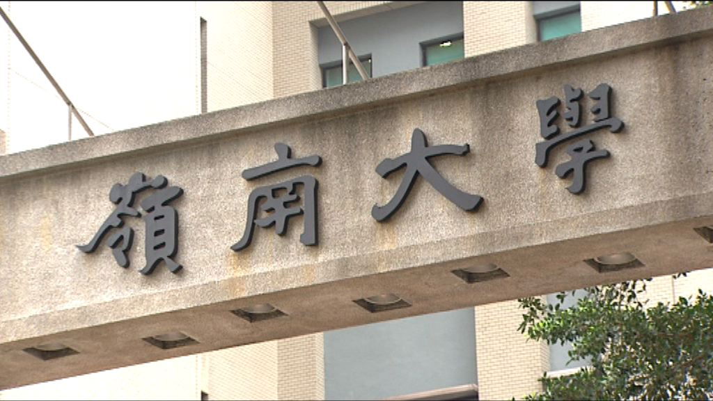國力書院創辦人李以力辭嶺大校董