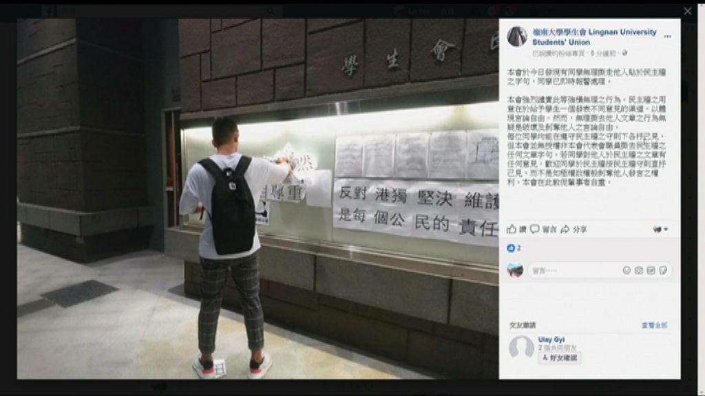 嶺大民主牆港獨標語被撕走