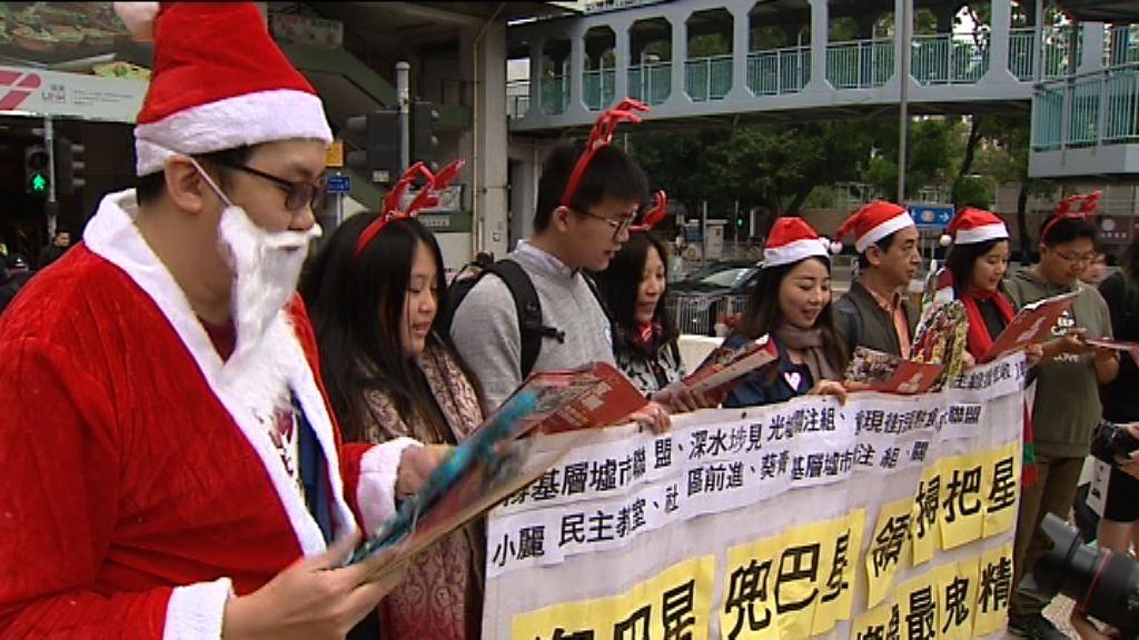 團體唱改編聖誕歌斥領展售商場