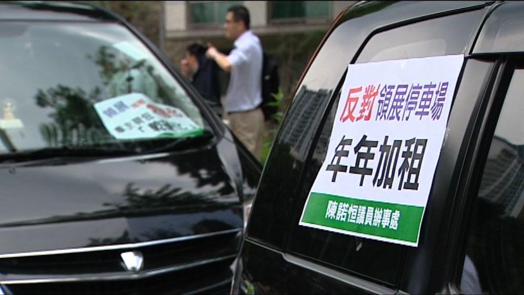 民主黨汽車遊行 抗議領展車位加租