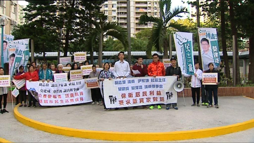 民主黨遊行反對領展拆售商場