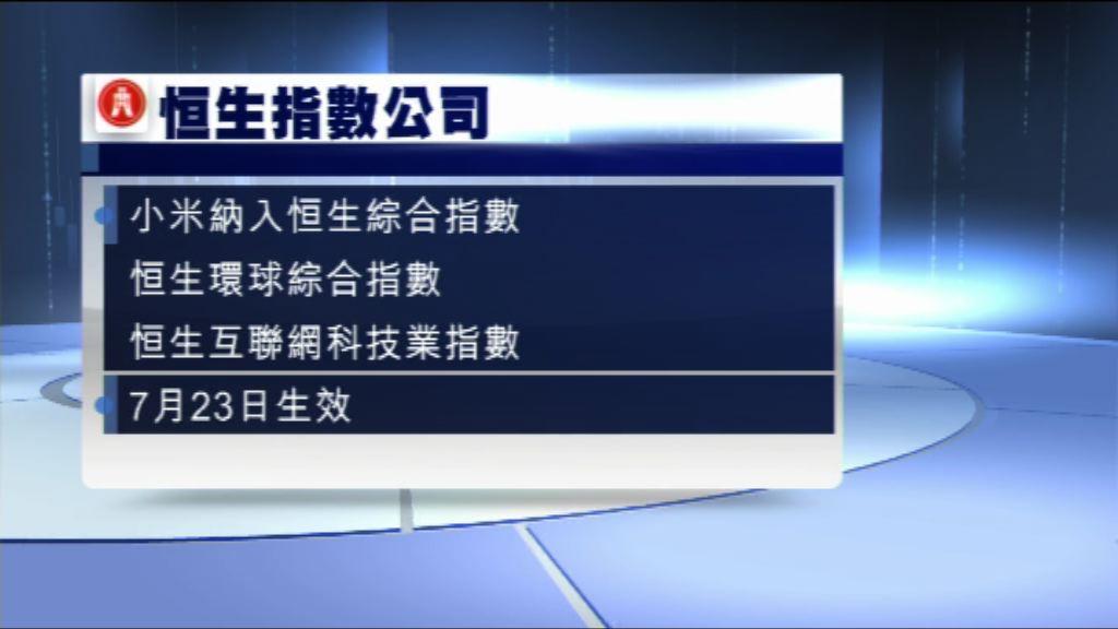小米本月23日起納入恒生綜合指數