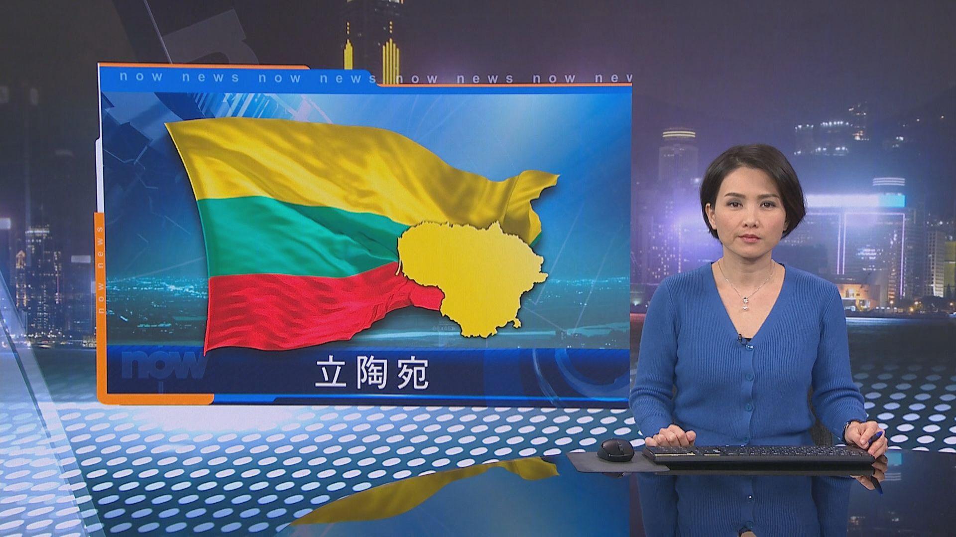 立陶宛執政聯盟表明支持台灣爭取自由
