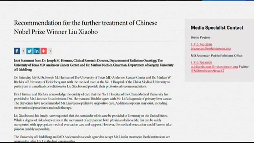 德美專家認為劉曉波仍適合出國治療