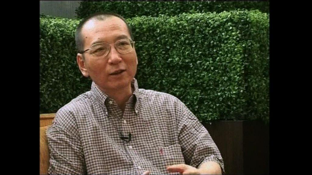 劉曉波患肝癌已獲准保外就醫