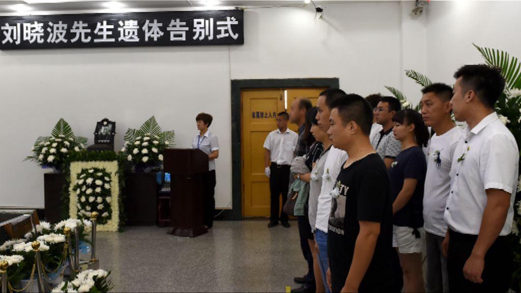 胡佳質疑當局指親友出席劉曉波告別儀式說法