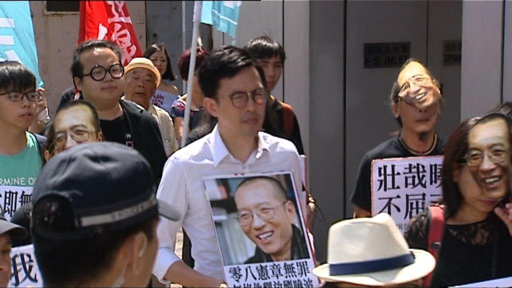 有政黨及團體抗議中央政府迫害劉曉波