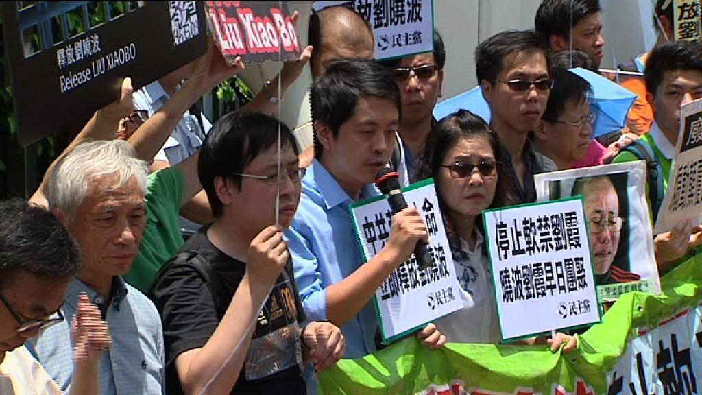 多個政黨遊行促交代劉曉波病情