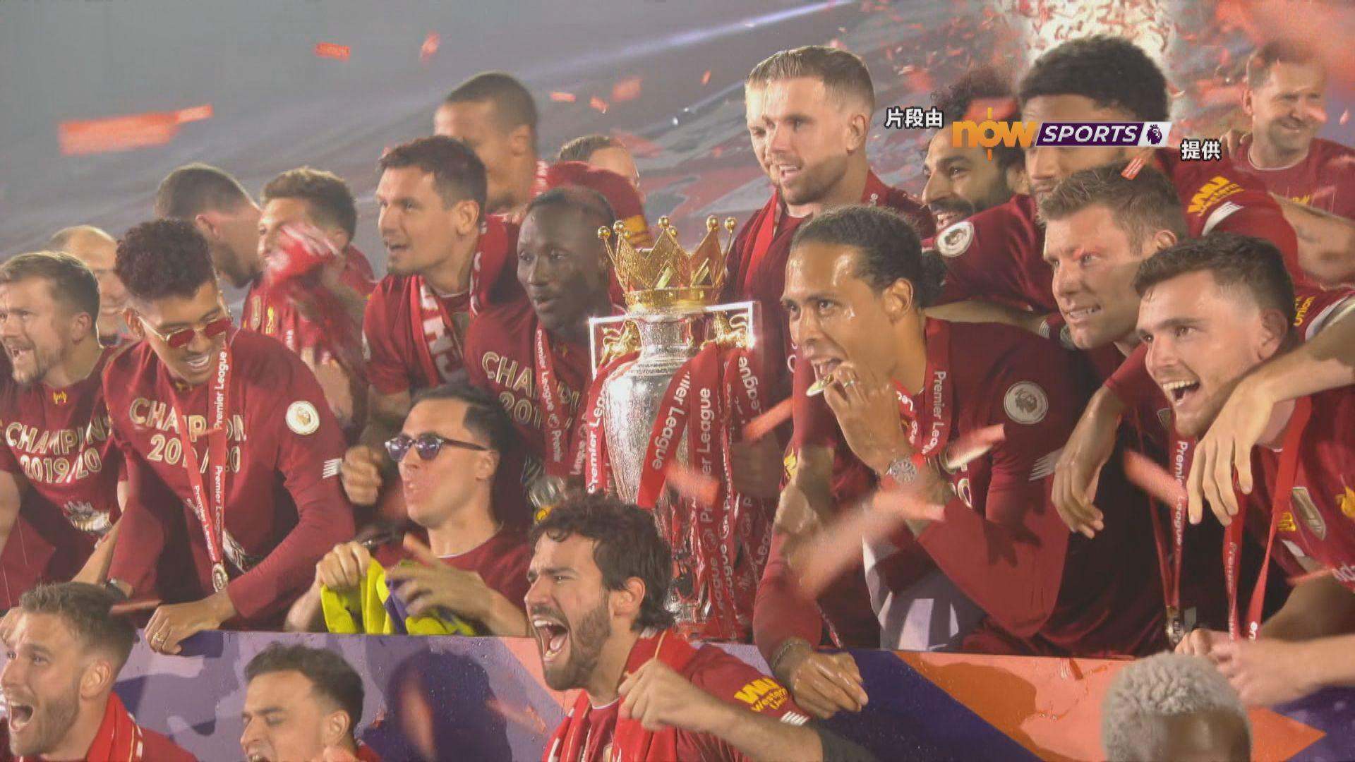 利物浦正式獲頒英超冠軍獎盃