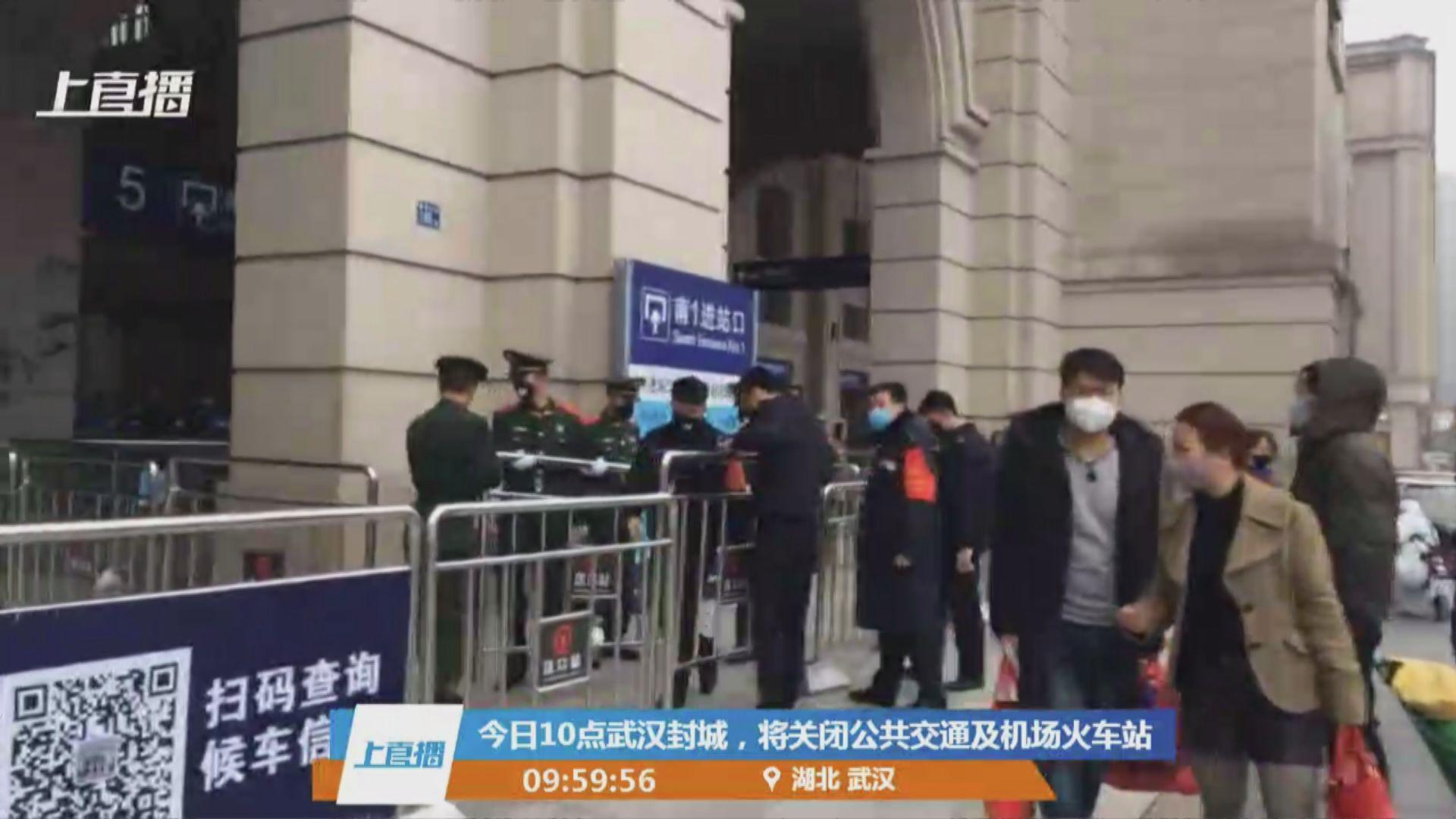 【火車站直擊】武漢市公共交通工具10時起停運
