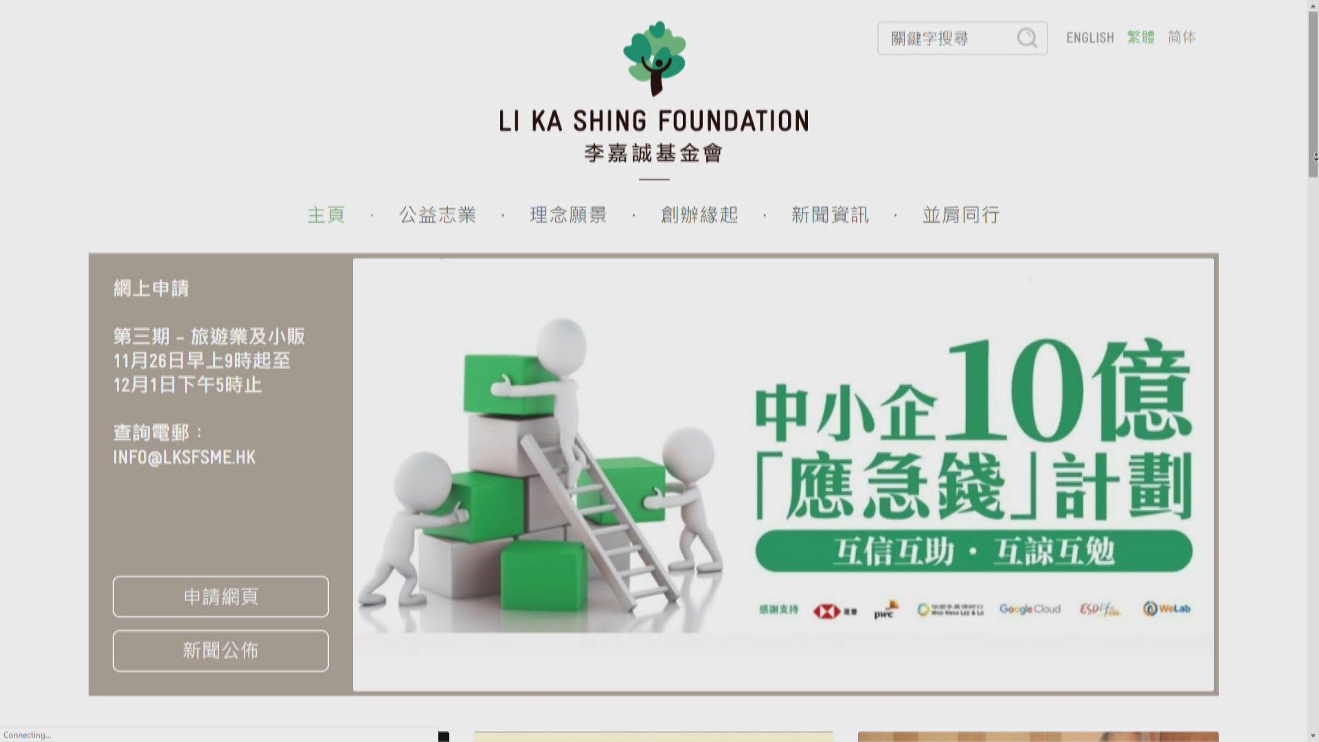 李嘉誠基金會第三期應急錢1億元資助旅遊業及小販