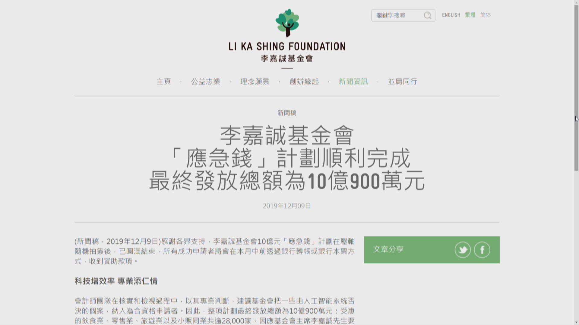 「應急錢」計劃發放總額10.09億元 逾2.8萬商戶受惠