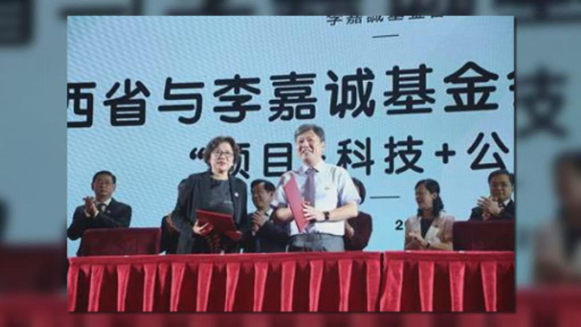 李嘉誠基金會江西推動教育科研產業鏈