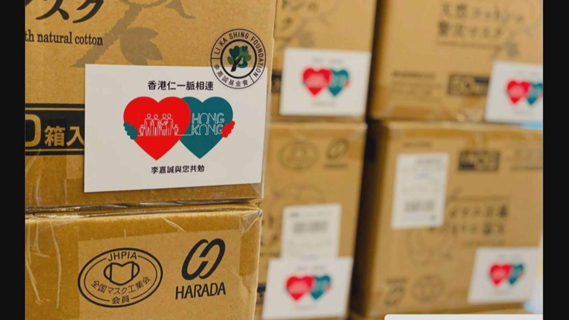 李嘉誠基金會向社福機構派發25萬個口罩