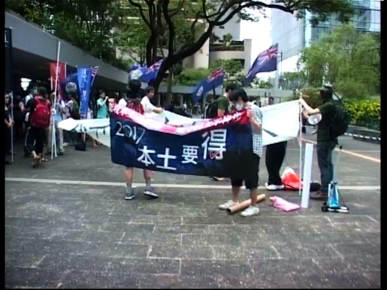 本土團體遊行反對政改方案