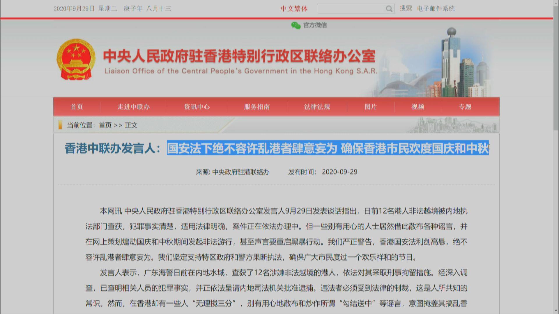 中聯辦批激進分子挑釁國安法 支持政府及警方果斷執法