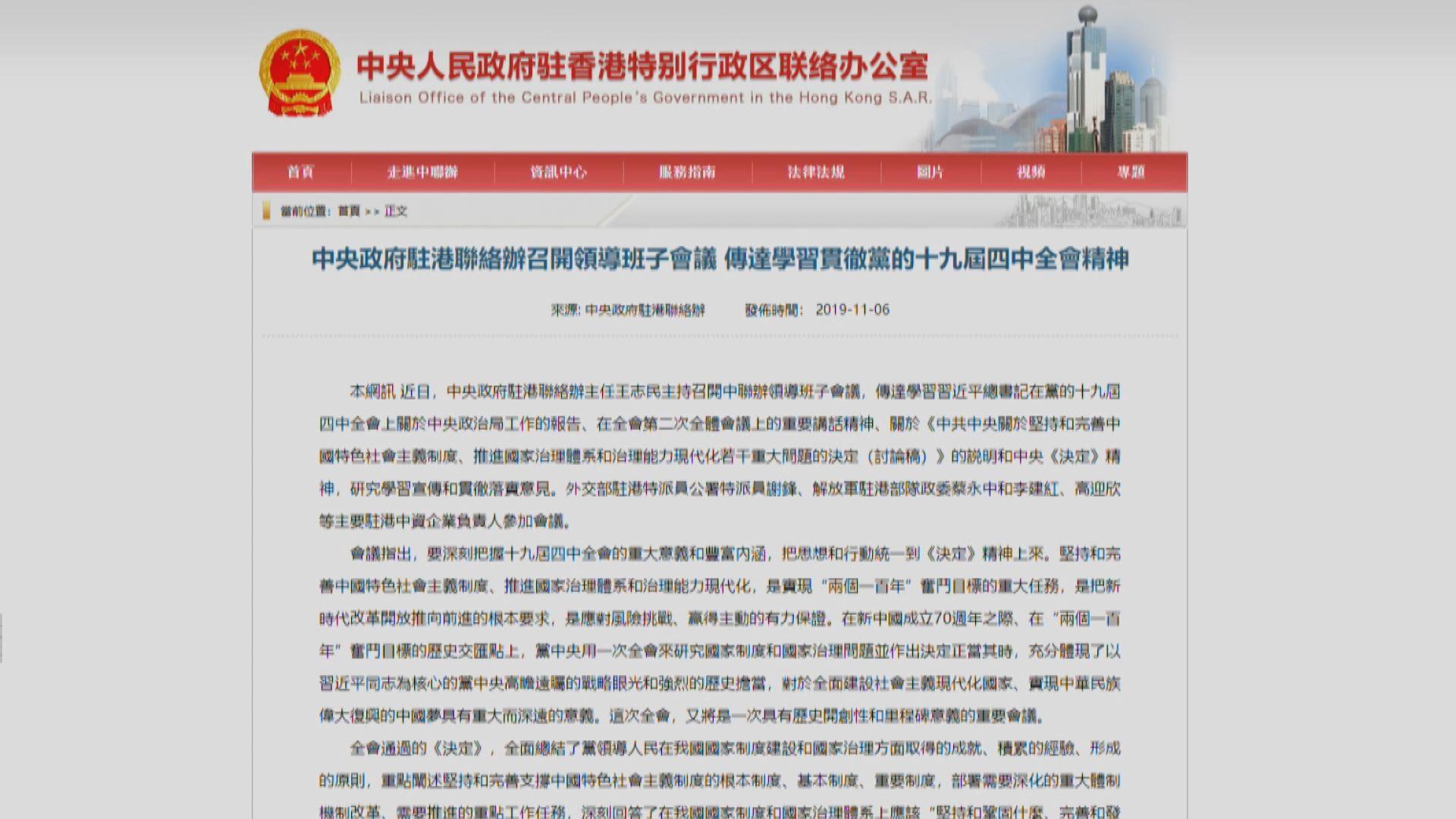 中聯辦會議 完善香港制度體系推動一國兩制