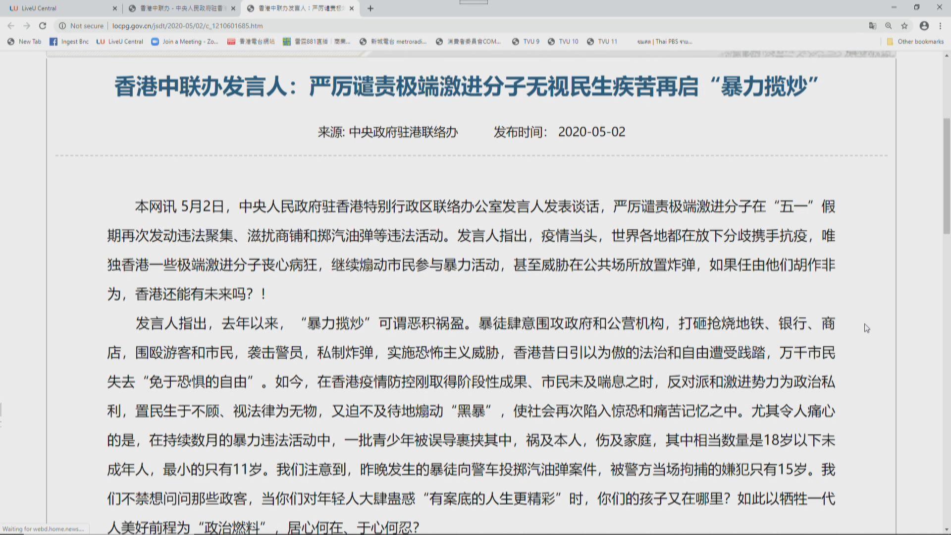 中聯辦:讉責極端激進分子勞動節違法聚集