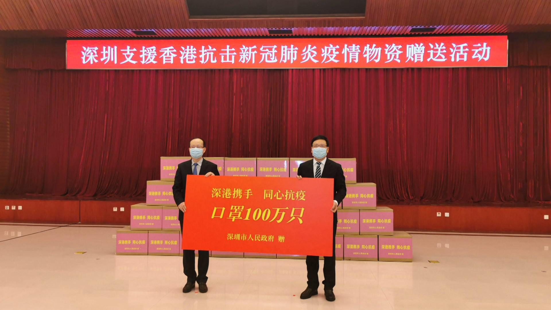 深圳市政府每天向港捐十萬個口罩