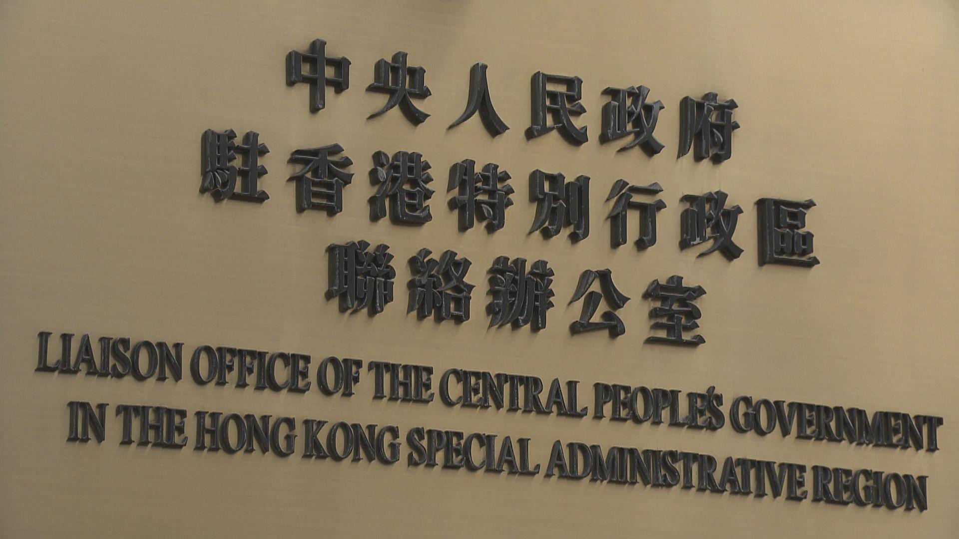 中聯辦:暴徒破壞行為顯示立國安法迫切性