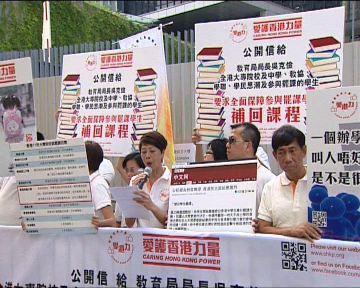 愛港力促登記罷課學生資料