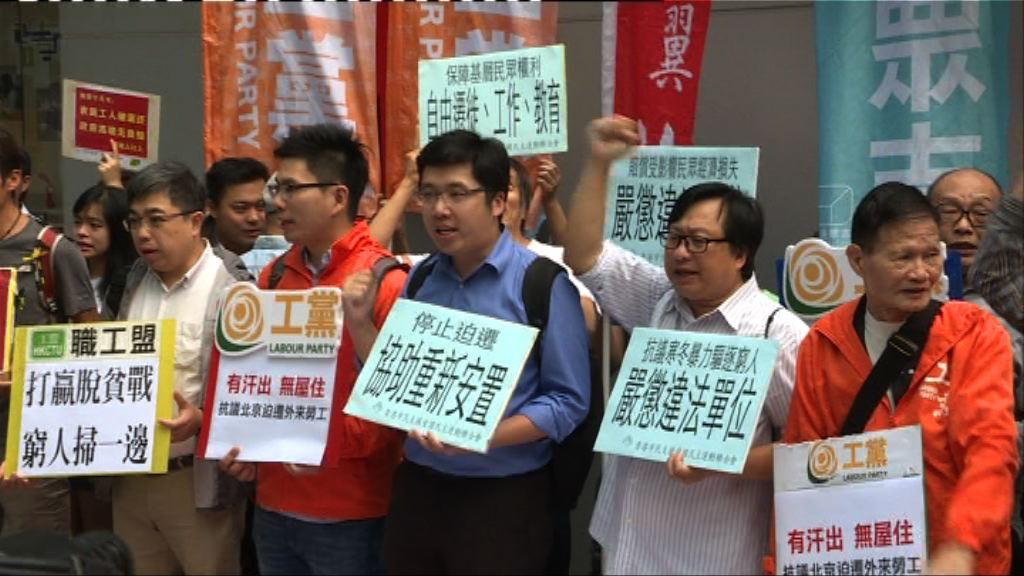 團體抗議北京暴力驅趕窮人