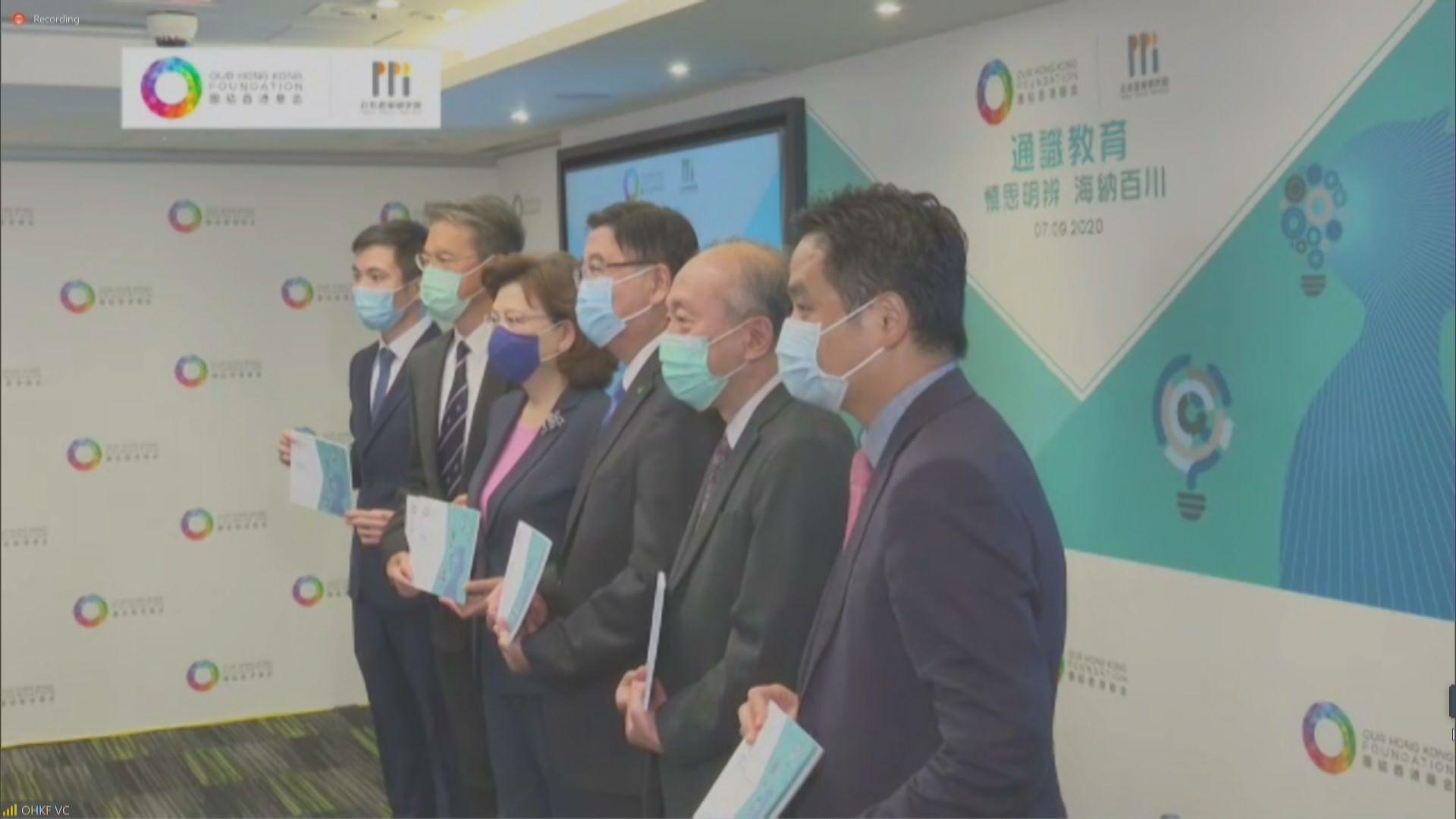 團結香港基金倡通識科改革 只評及格和不及格
