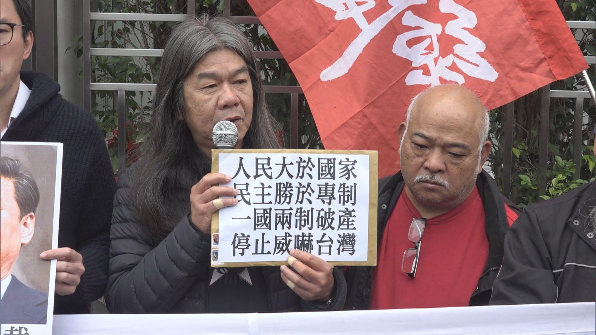有政黨抗議習近平發《告台灣同胞書》40周年講話