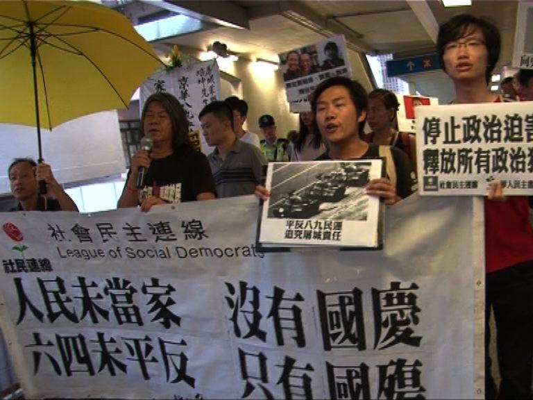 社民連國慶日遊行要求平反六四
