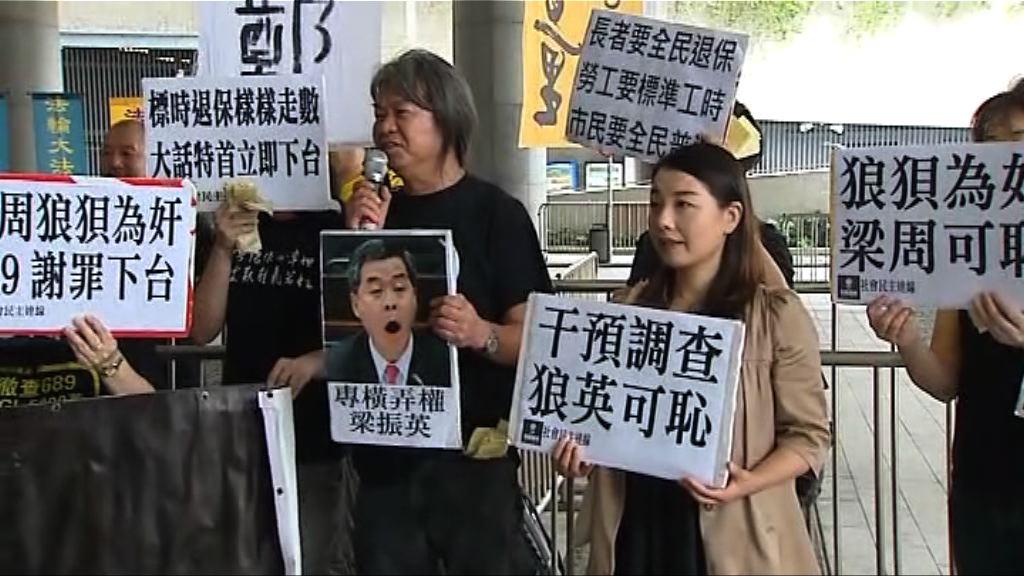 團體趁行政長官答問大會到場示威