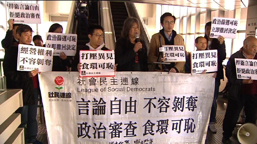 社民連抗議青政民族黨攤位被取消
