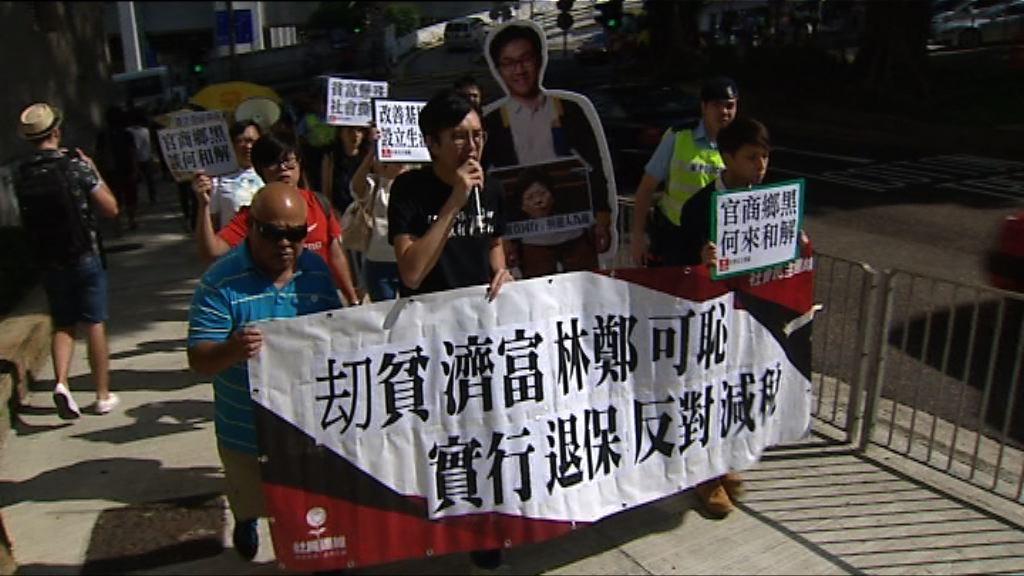 社民連不滿施政報告遊行至禮賓府