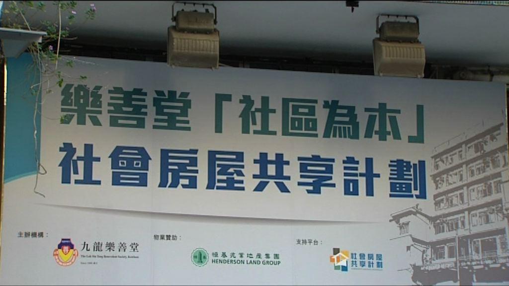 九龍城首個社會房屋項目入伙