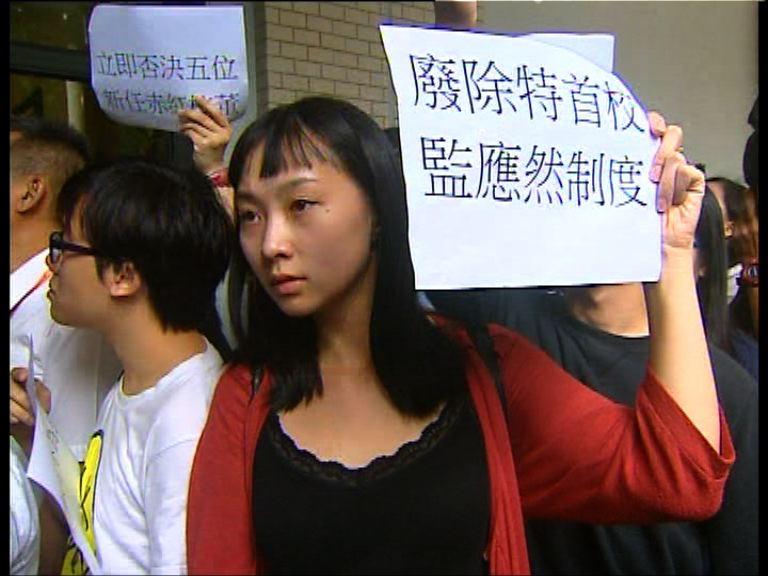 嶺大學生會向校董會成員抗議
