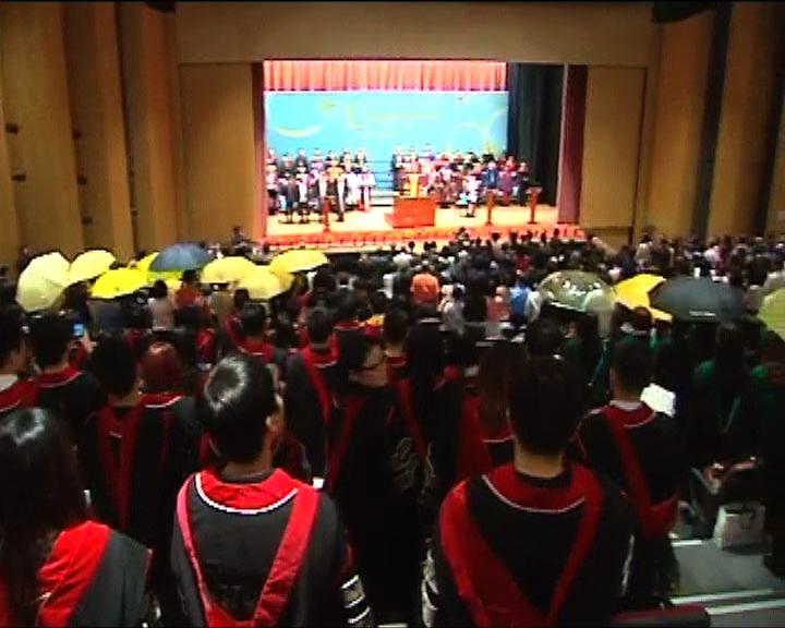 嶺大畢業禮學生撐黃傘表立場