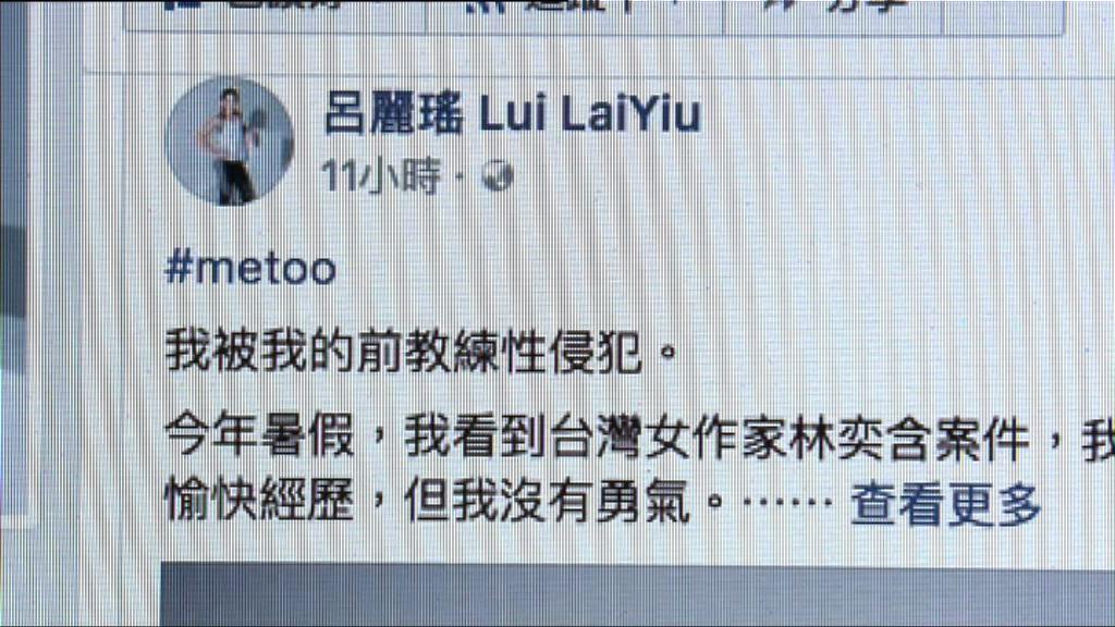 呂麗瑤稱被前教練性侵 有關教練工作已停止