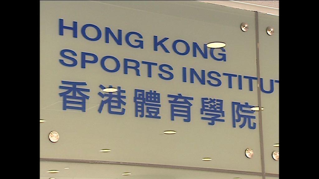 香港體育學院指支持呂麗瑤