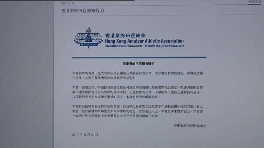 香港業餘田徑總會:極度關注呂麗瑤事件