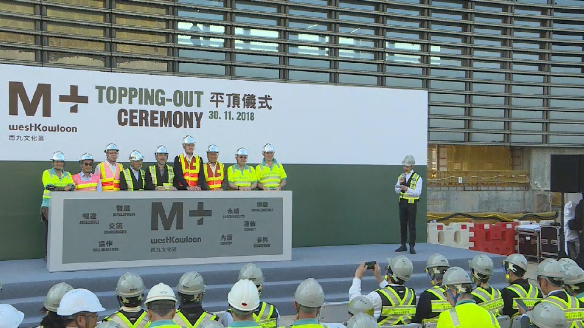 M+大樓舉行平頂儀式預計2020年開幕