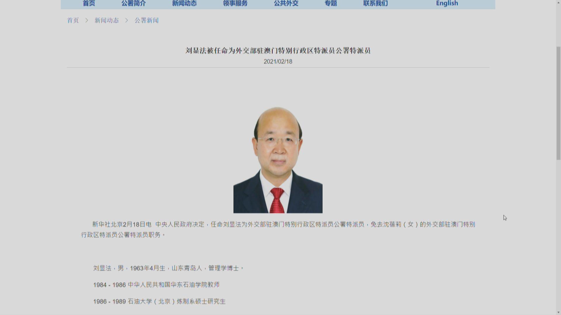 劉顯法獲任命為外交部駐澳門特派員公署特派員