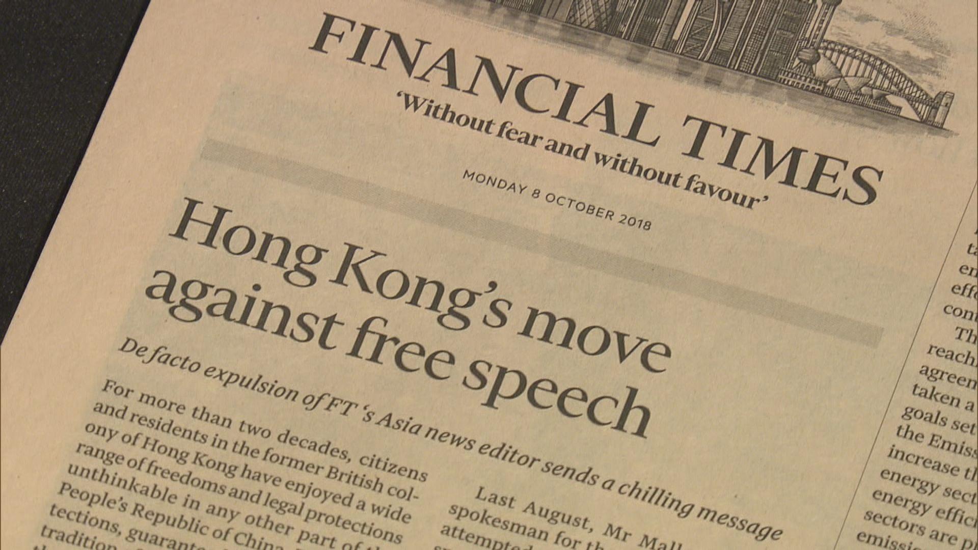 《金融時報》對馬凱被拒續簽證深感遺憾