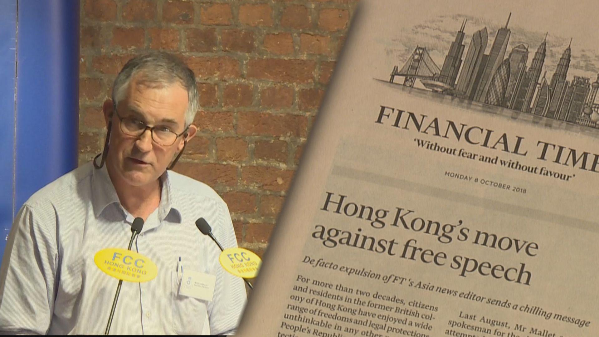 《金融時報》指馬凱事件打擊香港言論自由